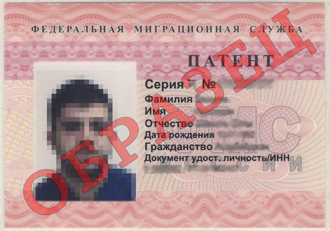 Как переоформить патент иностранному гражданину