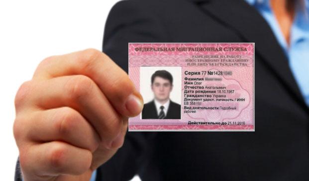 Разрешения на работу в РФ в 2018 году: что это, для чего нужно и как получить?