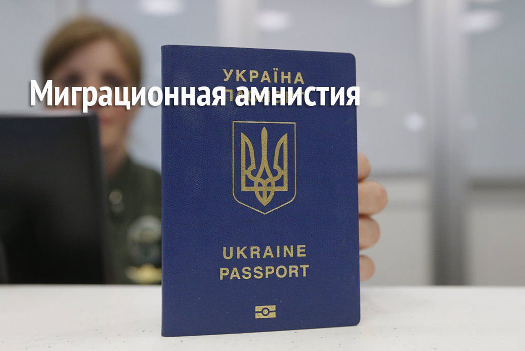 Миграционная амнистия для граждан Украины из Донецкой и Луганской областей