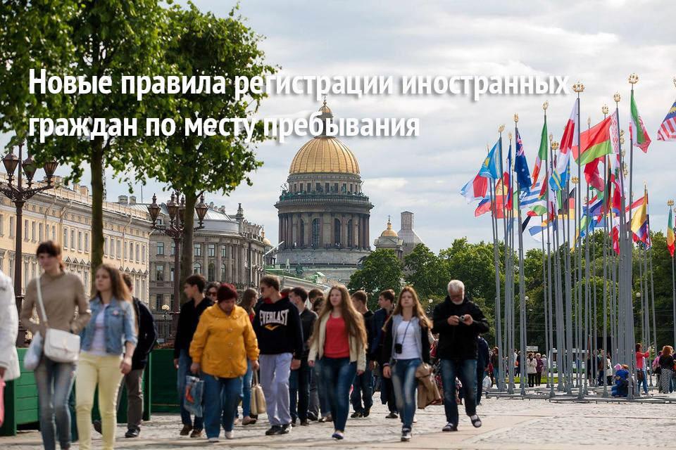 Федеральный закон № 163: где регистрировать иностранных граждан?