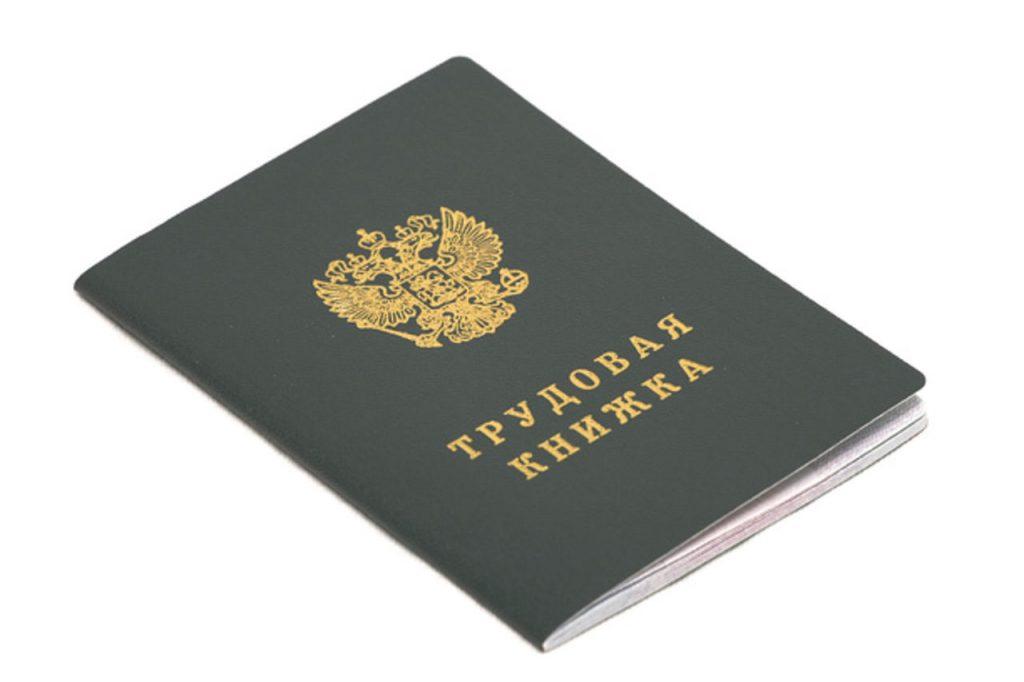 Либерализация рынка труда в Российской Федерации