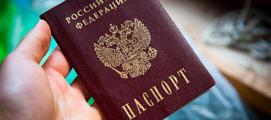 Сдать паспорт