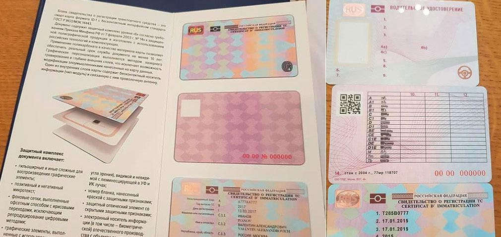 Условия получения иностранному гражданину российского водительского удостоверения категории С и D