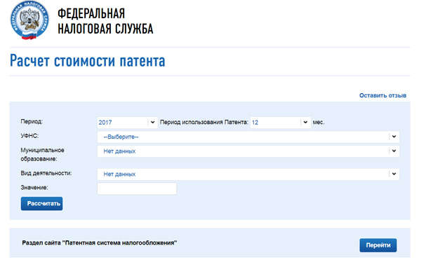 kak-rasschitat-stoimost-patenta-dlya-ip