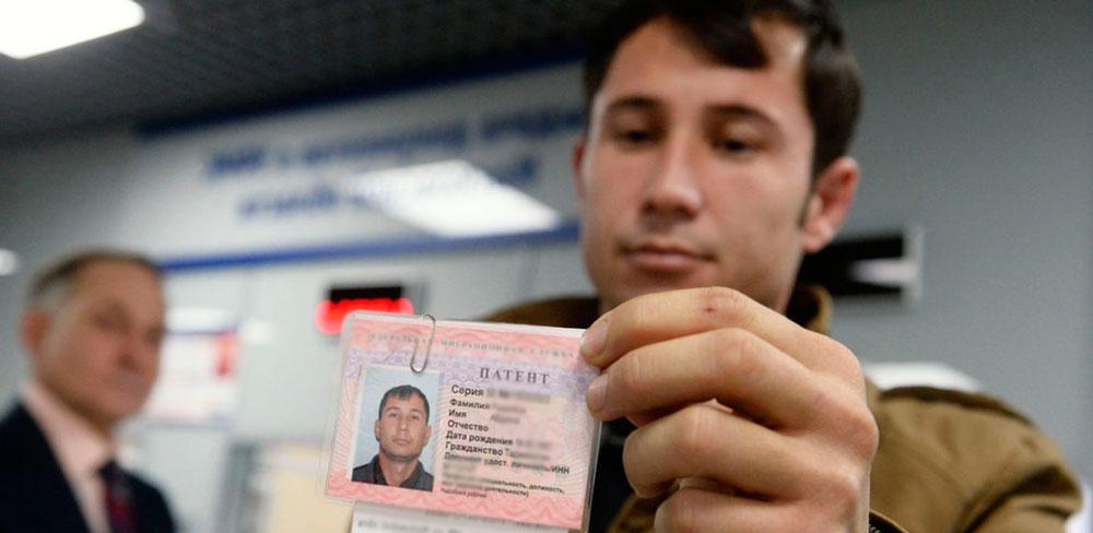 Стоимость патента для мигранта